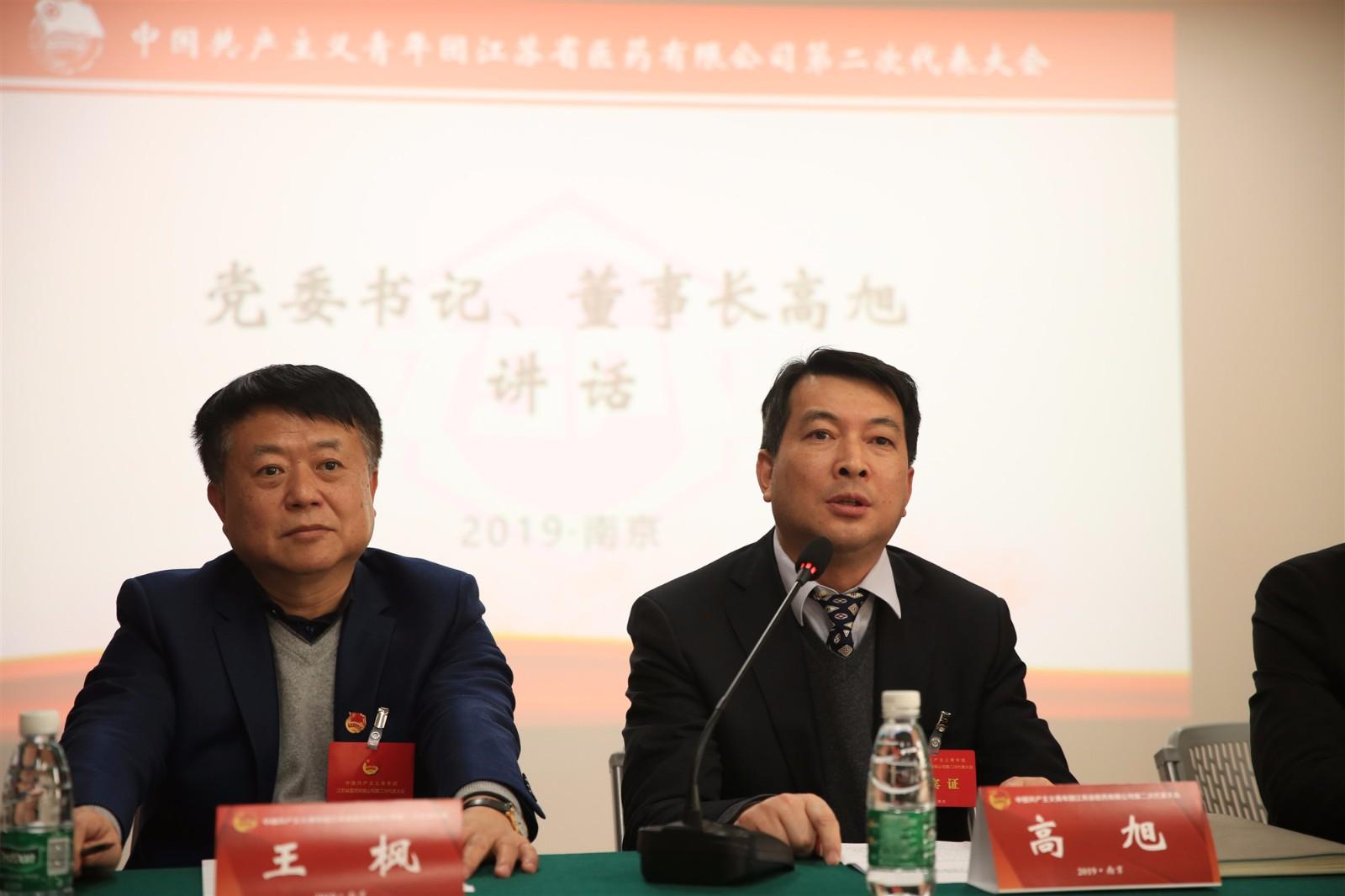 07党委书记、董事长高旭讲话.JPG